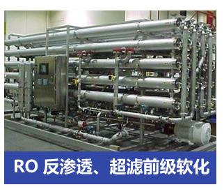 RO反渗透、超滤前级软化水设备
