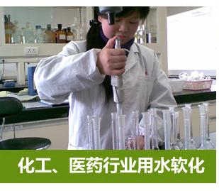 化工医药软化水设备