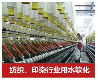 纺织、印染软化水设备